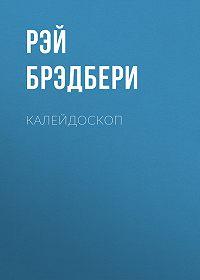 Рэй Брэдбери -Калейдоскоп