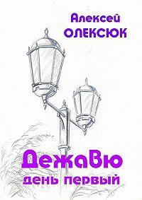 Алексей Олексюк -Дежавю. День первый