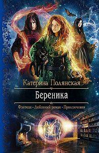 Екатерина Полянская - Береника