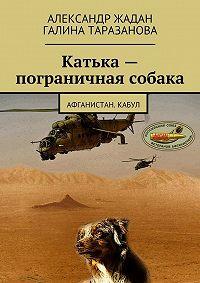 Галина Таразанова -Катька – пограничная собака