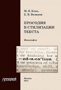 Елена Великая -Просодия в стилизации текста