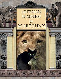 Виктория Часникова -Легенды и мифы о животных