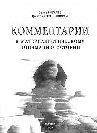 Дмитрий Краснянский -Комментарии к материалистическому пониманию истории