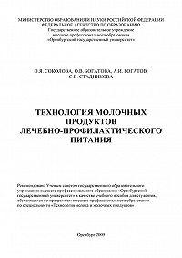 Ольга Викторовна Богатова -Технология молочных продуктов лечебно-профилактического питания