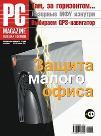 PC Magazine/RE -Журнал PC Magazine/RE №09/2008
