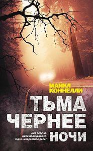 Майкл  Коннелли -Тьма чернее ночи