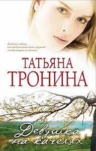 Татьяна Тронина -Девушка на качелях