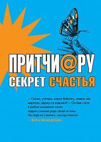 Елена Цымбурская - Притчи@ру. Секрет счастья