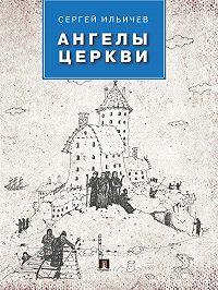 Сергей Ильичев -Ангелы церкви