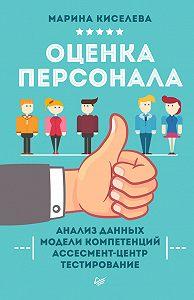 Марина Киселева - Оценка персонала