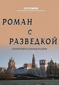 Сергей Смирнов -Роман с разведкой. Интернет-расследование