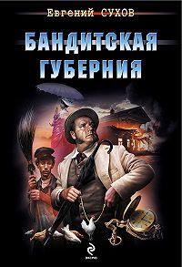 Евгений Сухов - Бандитская губерния
