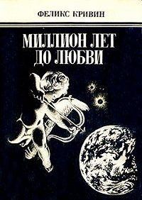 Феликс Кривин - Артамонов