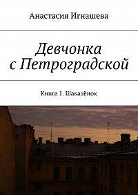 Анастасия Игнашева -Девчонка сПетроградской