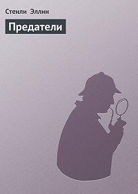Стенли Эллин - Предатели
