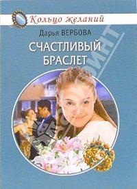 Дарья Вербова -Счастливый браслет