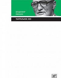 Владимир Лакшин -Театральное эхо