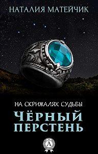 Наталия Матейчик -Черный перстень