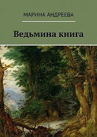 Марина Андреева - Ведьмина книга
