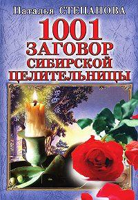 Наталья Ивановна Степанова -1001 заговор сибирской целительницы