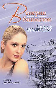 Алина Знаменская -Венерин башмачок