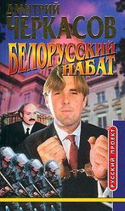 Дмитрий  Черкасов - Белорусский набат