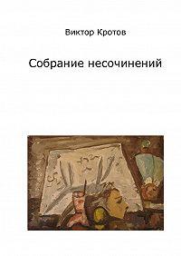 Виктор Кротов -Собрание несочинений