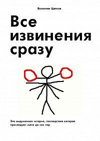 Валентин Цапков -Все извинения сразу