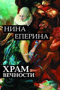 Нина Еперина -Храм вечности