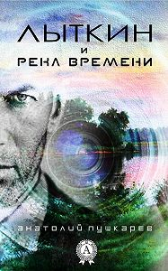 Анатолий Пушкарёв -Лыткин и река времени