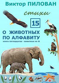 Виктор Пилован -Оживотных поалфавиту. Книга пятнадцатая. Животные наФ