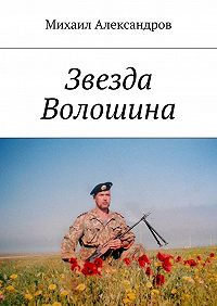 Михаил Александров - Звезда Волошина
