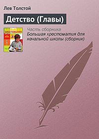 Лев Толстой -Детство (Главы)