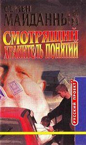 Семен Майданный - Хранитель понятий