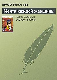 Наталья Никольская -Мечта каждой женщины