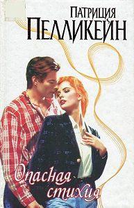 Патриция Пелликейн - Опасная стихия