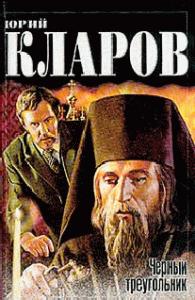 Юрий Кларов - Черный треугольник. Дилогия
