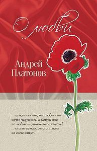 Андрей Платонов -Среди животных и растений