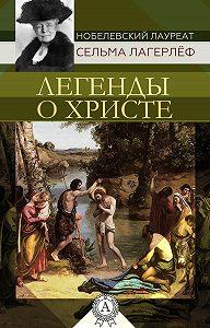 Сельма Лагерлёф -Легенды о Христе
