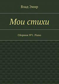 Влад Эмир - Мои стихи. Сборник №1. Piano