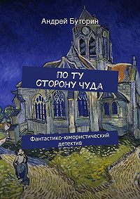 Андрей Буторин -По ту сторону чуда