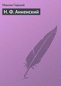 Максим Горький -Н.Ф.Анненский