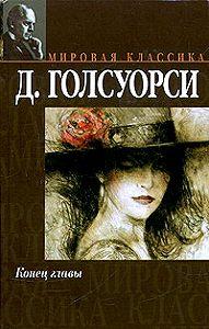 Джон  Голсуорси -В ожидании