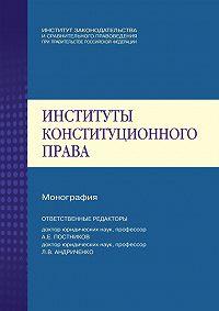 Коллектив Авторов -Институты конституционного права