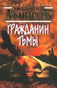 Анатолий Афанасьев -Гражданин тьмы