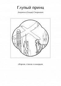 Людмила Смеркович -Глупый принц. Сборник стихов иаккордов