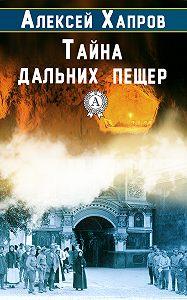 Алексей Хапров -Тайна дальних пещер
