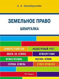 А. Зильберштейн -Шпаргалка по земельному праву. Учебное пособие