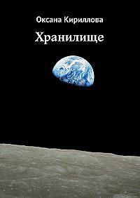 Оксана Кириллова -Хранилище