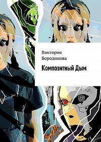 Виктория Бородинова -КомпозитныйДым